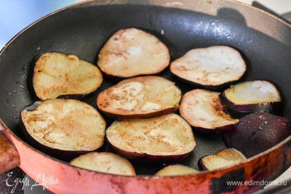 Тем временем приготовим овощи. Баклажан нарежем тонкими кольцами, слегка поджарим на сковороде до легкой румяной корочки.
