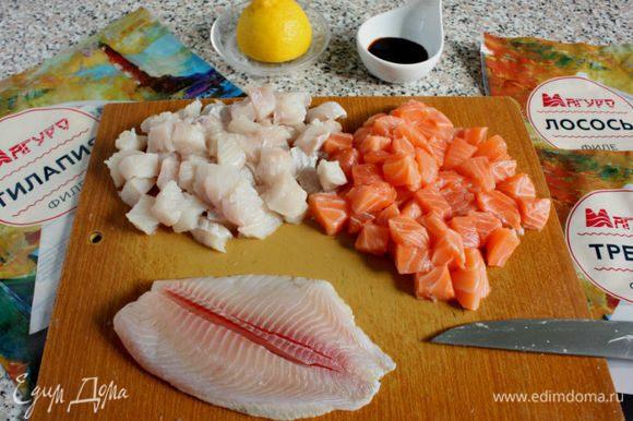 С рыбы ТМ «Магуро» снять кожу и удалить кости. Филе нарезать небольшими кусочками. У тилапии косточки очень мелкие и идут по середине филе, поэтому их проще вырезать тонкой полоской.