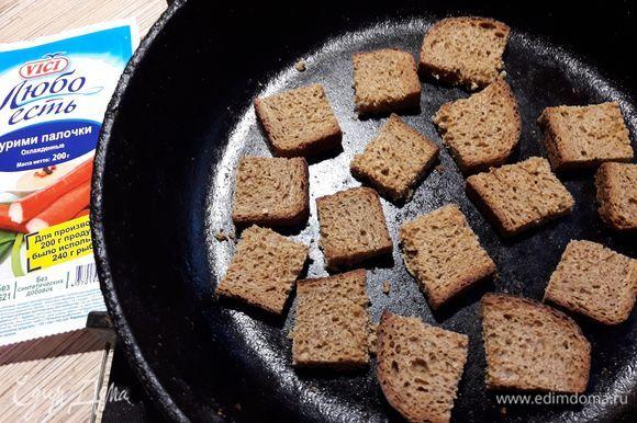 На сухой сковороде подсушить с обеих сторон не толсто нарезанный ржаной хлеб. Я предпочитаю бездрожжевой, на закваске, но это не обязательно, лишь бы не был слишком кислый. Сильно зажаривать не нужно, наша задача не сухари получить, а только внешнюю хрустящую корочку, внутри хлеб должен остаться мягким.