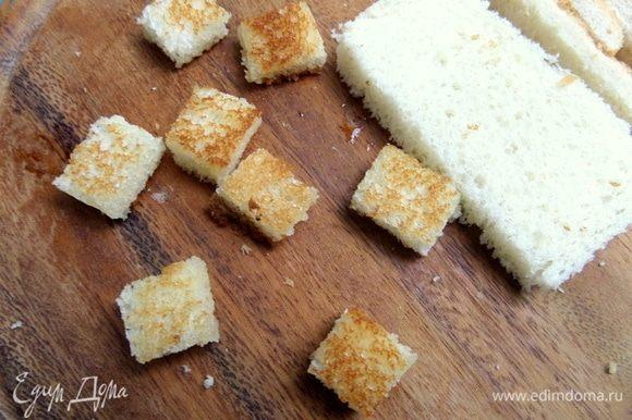 Для подачи с сухариками тостерный хлеб нарезать кубиками (без корок). Обжарить.