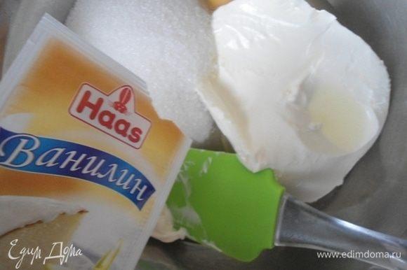 Пока тесто отдыхает, приготовим начинку. Миксером взбить сливочный сыр, сахар, яйца и ванилин ТМ HAAS.