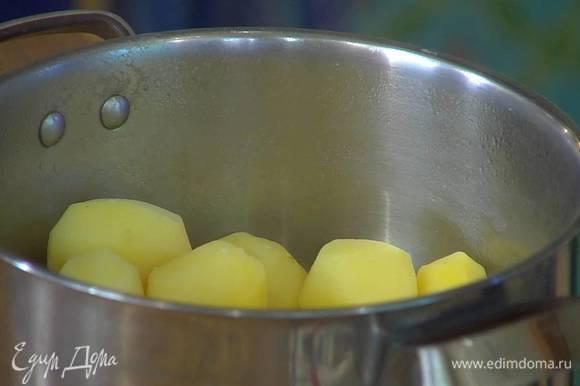 Картофель почистить, отварить до готовности, затем воду слить.