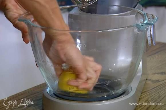Чашу комбайна и венчик смазать половинкой лимона, влить белки и взбить на высокой скорости.