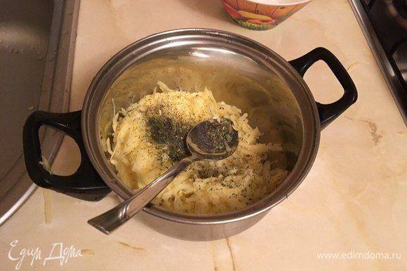 Картофель натереть на крупной терке, максимально отжать выделившийся сок. Добавить натертый на крупной терке лук. Далее добавить соль, перец черный, укроп и муку. Тщательно все перемешать. Масса должна получиться достаточно сухой.