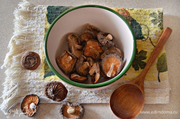 Грибы шиитаке залейте кипятком и дайте настояться 20 мин. Если грибы недостаточно размягчились, то проварите их до готовности (мне потребовалось 10 мин).