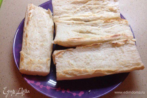 Багет разрезать вдоль и поперек (чтобы получилось 4 части) и слегка подрумянить на сухой сковороде.