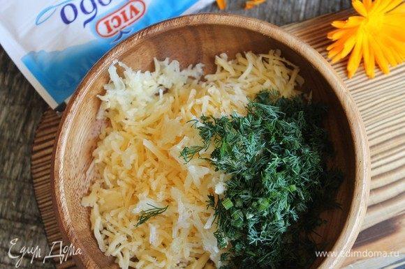 Добавляем укроп к сыру и чесноку.