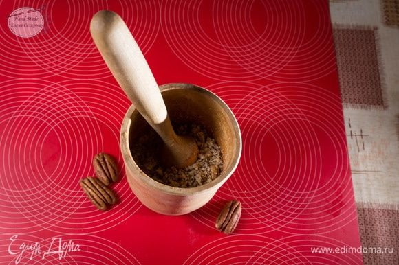 Орехи пекан или можно взять грецкие орехи, или какие вам больше нравятся растолочь в деревянной ступке.