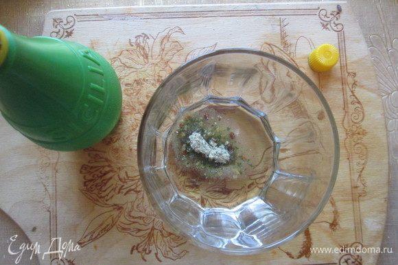 Приготовить заправку. Перемешать лаймовый сок ТМ Sicilia, оливковое масло, винный уксус и итальянские травы.