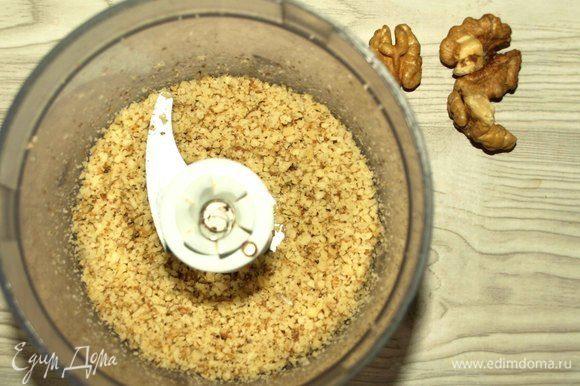 Грецкие орехи подсушить на сковороде, измельчить в блендере или кофемолке.