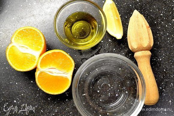 Осталась заправка. Соединяем оливковое масло, сок мандаринов и лимона, соль и перец. Хорошо перемешиваем, превращая в эмульсию, чтобы на тарелке сок и масло не отслоились. По желанию можно добавить дижонскую горчицу или мед.