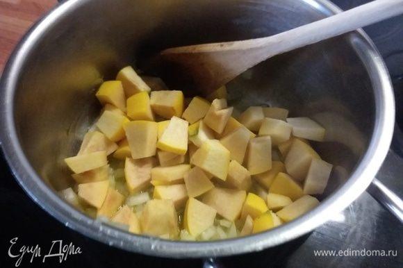 Готовим рис. Для этого мелко режем лук, пассеруем в оливковом масле, добавляем нарезанную кубиком айву. Обжариваем в течение минуты.