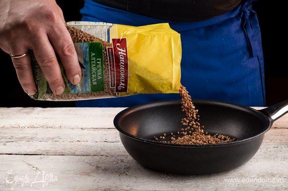 Гречку ТМ «Националь» поджарьте на сухой сковороде в течение 5 минут, чтобы в готовом варианте она осталась рассыпчатой.