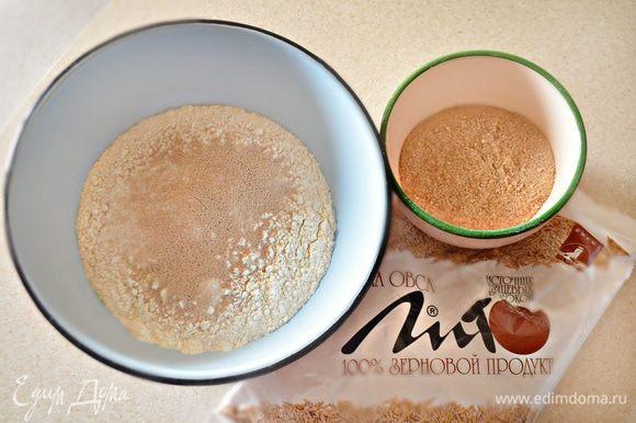 Муку просейте в миску, добавьте перемолотые в кофемолке овсяные отруби, соль, сахар, сухие дрожжи.