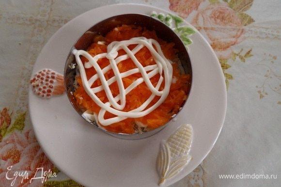 6 слой — морковь, затем майонез.