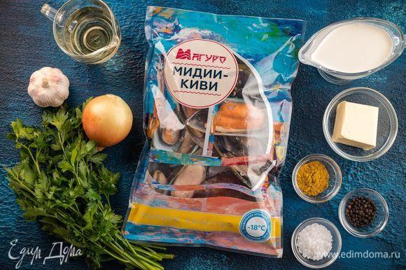 Для приготовления мидий по-французски нам понадобятся следующие ингредиенты.