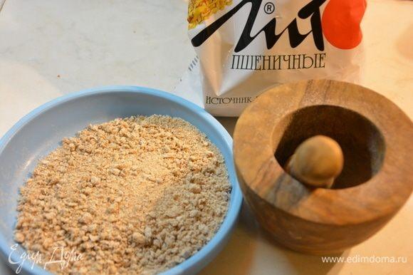 Перемолоть пшеничные отруби ТМ Лито.