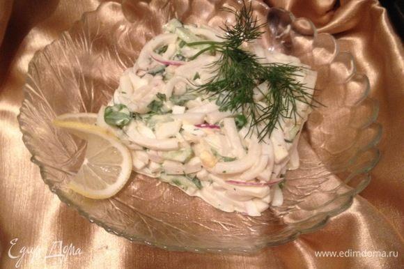 И наш салат готов. Приятного аппетита!