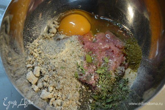 Добавить специи: сушеная петрушка, соль, перец, перец зеленый острый, чеснок сушеный.