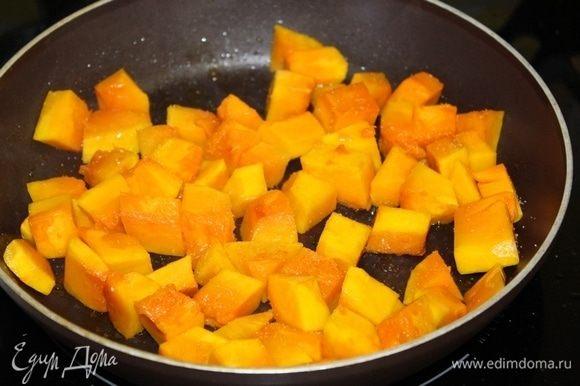 Тыкву порезать кусочками, посолить и обжарить на оливковом масле минут 5-7. Выложить на тарелку.