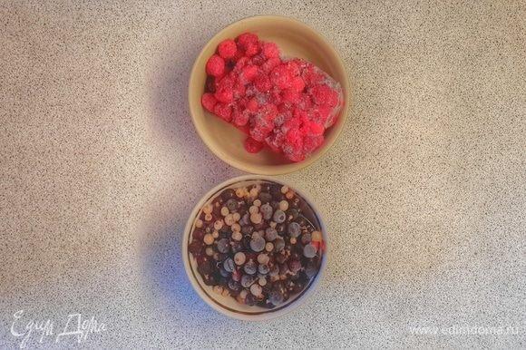 Подготовить необходимое количество малины и смородины.