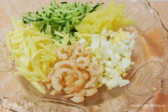 В салатник положить все ингредиенты.