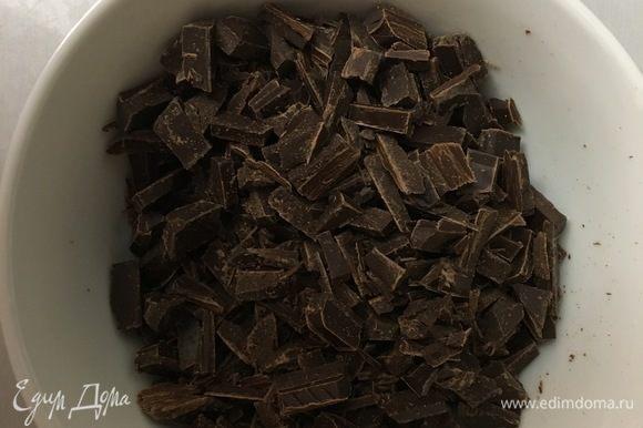 Для начала нарежем на меленькие кусочки шоколад и отложим его в сторону.