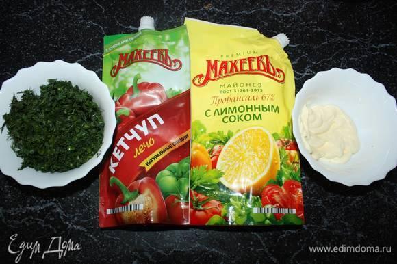 Подготовим зелень, майонез с лимонным соком и кетчуп «Лечо» с кусочками овощей ТМ «МахеевЪ».