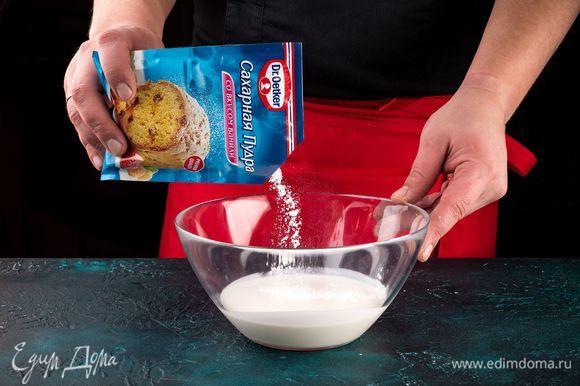 Взбейте сливки с сахарной пудрой со вкусом ванили Dr. Oetker.