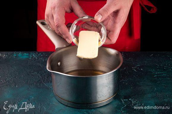 Снимите кастрюльку с огня, добавьте сливочное масло и распустите его в медово-сахарном сиропе.