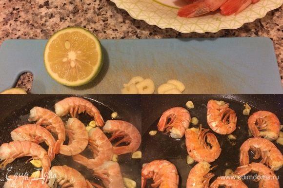 Креветки вымыть и обсушить бумажным полотенцем. В сковороде с толстым дном разогреть оба вида масла, добавить чеснок, потушить 1 минутку, добавить креветки и обжарить с каждой стороны 1-2 минутки. Затем добавить вино, сок лайма, соль, перец и потушить 3-5 минут (креветки должны поменять цвет).