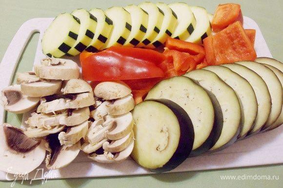 Овощи вымыть. У перца удалить сердцевину. Баклажан, цукини, перец и шампиньоны нарезать произвольными кусками.