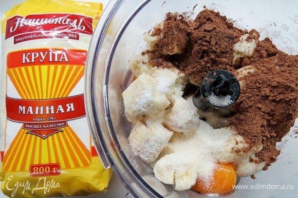 Добавляем манную крупу ТМ «Националь», ванильный сахар, какао и яйца.