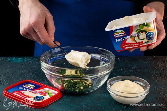 Смешайте зелень с творожным сыром Hochland «Для кулинарии» и майонезом.