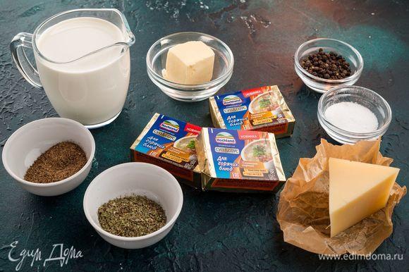 Для приготовления соуса нам понадобятся следующие ингредиенты.