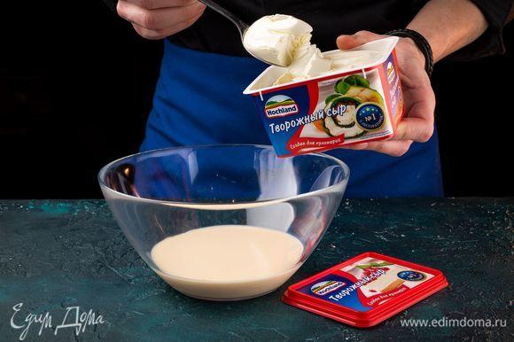 Добавьте творожный сыр Hochland «Для кулинарии» и продолжайте взбивать до получения гладкой массы.