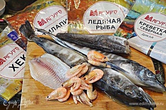 Рыбу и креветки разморозьте. В рыбных блюдах я всегда использую продукцию ТМ «Магуро». Продукция ТМ «Магуро» заморожена методом шоковой заморозки, практически не содержит льда и обладает высокими вкусовыми качествами.