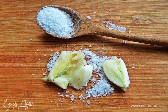 Раздавить чеснок с крупной солью.