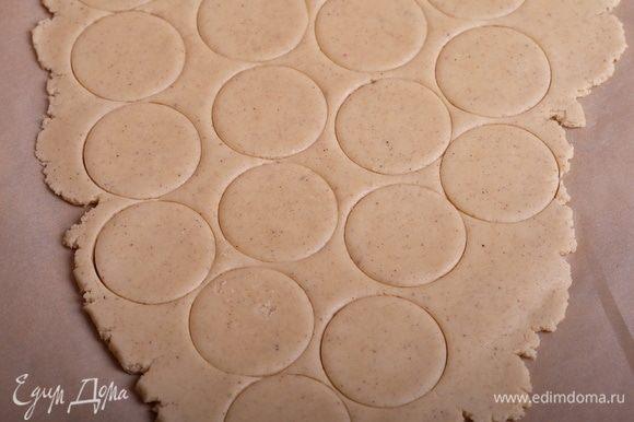 Отрезаем половину теста (вторую половину возвращаем в холодильник), раскатываем до толщины примерно 4 мм. Вырезаем круглой вырубкой круги.
