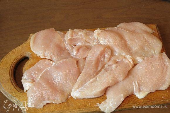 Куриное филе моем и нарезаем на пласты.