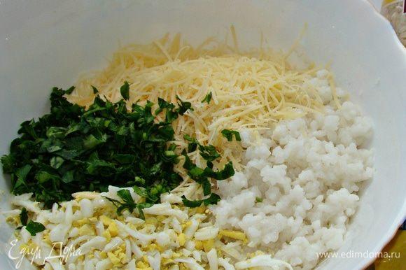 Пока подходит тесто, приготовим начинки. В миске смешать отваренный до готовности рис, натертые на крупной терке сваренные вкрутую 3 яйца, натертый сыр и нашинкованную зелень. Посолить, поперчить и тщательно перемешать.