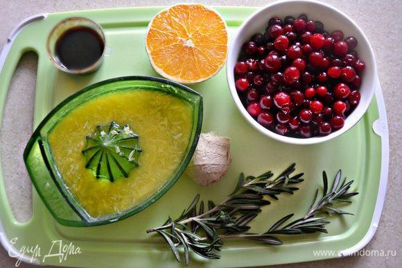 Подготовьте необходимые для приготовления продукты. Клюкву разморозьте, из апельсинов выжмите сок (у меня получилось 270 мл). Имбиря потребуется небольшой кусочек, примерно 1,5–2 см. Нарежьте его тонкими слайсами или мелкими кусочками.