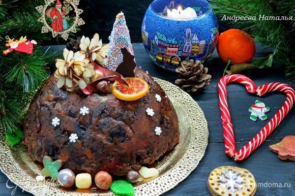 Спустя отведенное время достаем наш пудинг, украшаем по желанию и наслаждаемся атмосферой праздника, которой так и веет от этого ароматного десерта.