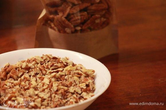 Измельчите орехи ножом или в блендере не слишком мелко, чтобы остались небольшие кусочки.
