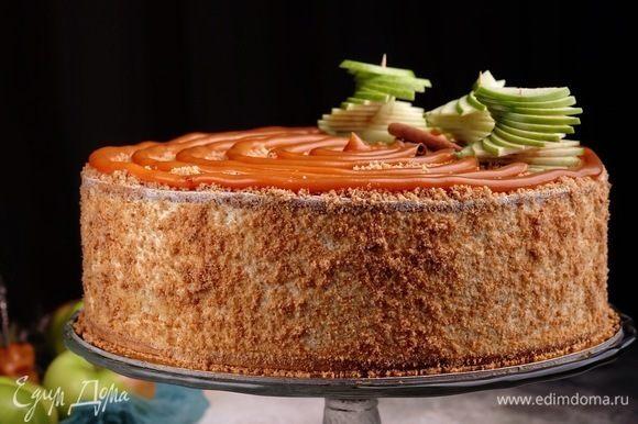 3-ий день. Декор и подача. Достать из холодильника заготовку торта. Снять кольцо, удалить ацетатную пленку. Бока торта обсыпать песочной крошкой (она очень хорошо прилипает к баварскому муссу), задекорировать крошкой верх торта, скрывая трещины и неровности. По спирали отсадить из кондитерского через круглую насадку соленую карамель. Украсить свежим яблоком (помните, чтобы ломтики яблока не потемнели, их нужно «искупать» в лимонном соке) и палочками корицы.