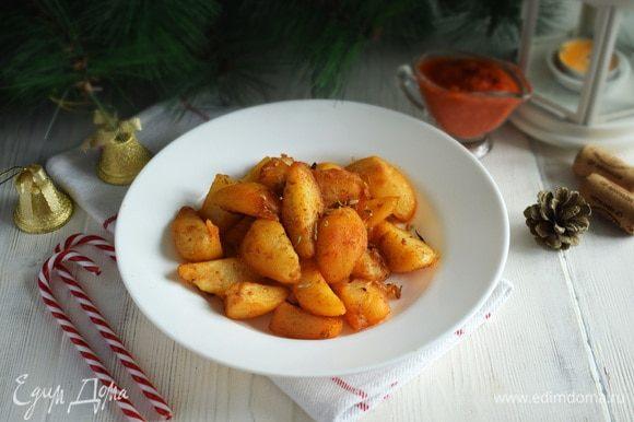 Подавать картофель с соусом. Приятного аппетита!