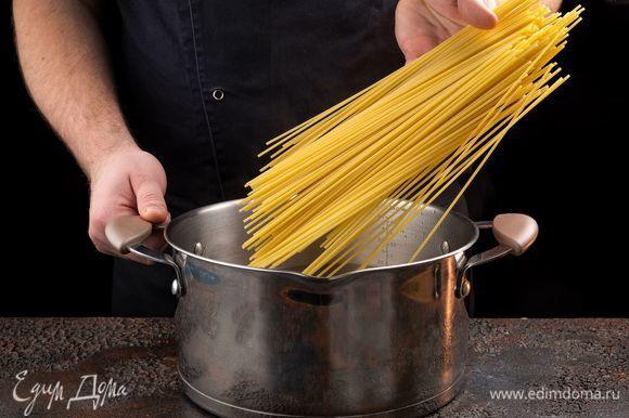 Тем временем в подсоленной воде отварите спагетти до состояния аль денте.