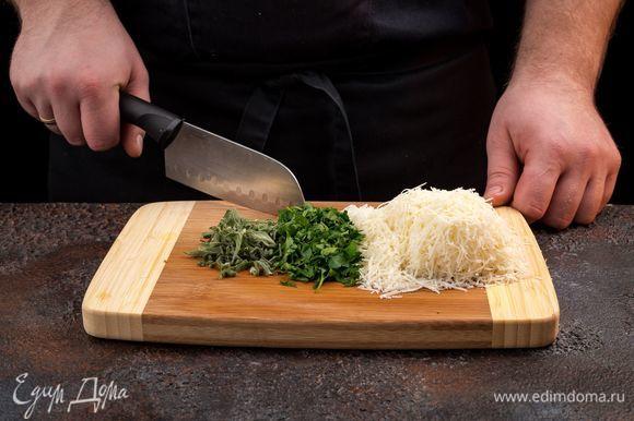 Натрите твердый сыр на мелкой терке и нарежьте шалфей.