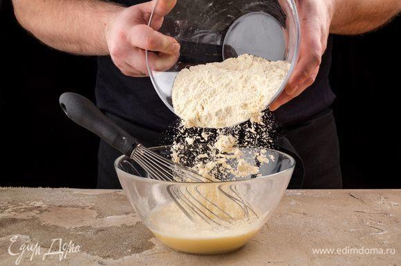 Соедините сухие ингредиенты и яично-молочную смесь. Хорошо перемешайте.
