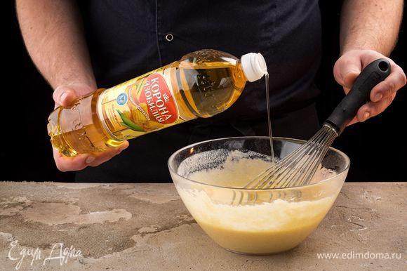 Добавьте в тесто остывшее сливочное масло и кукурузное масло ТМ «Корона изобилия», еще раз все хорошо перемешайте.